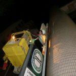 杉並区成田東:テナントビルのポール看板撤去