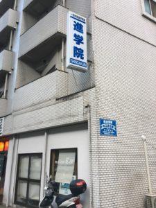 世田谷区松原:学習塾の袖看板の移設
