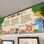 世田谷区松原:幼稚園の園歌の額を製作・施工