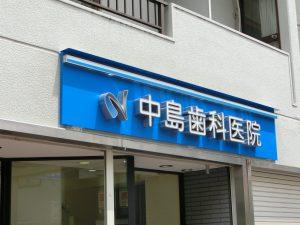 練馬区桜台:歯科医院さんの正面看板をLEDチャンネル文字に