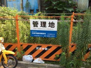 杉並区上荻:土地・不動産管理の看板設置