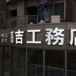 中野区中央:工務店さんのLEDチャンネル文字看板設置
