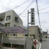 杉並区今川:医院のポール看板の撤去作業 参考価格134000円