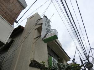 杉並区永福:台風で壊れた看板の撤去:参考価格82,000円
