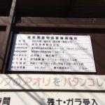 杉並区成田西:産業廃棄物看板の更新