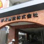 杉並区阿佐谷北:建設会社さんの立体文字撤去 参考価格42,000円