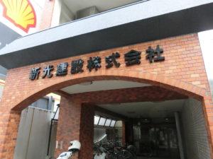 建設会社さんの立体文字撤去:参考価格42000円