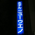 ホテルの袖看板の蛍光灯交換・面板補修・清掃