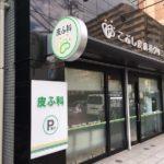 世田谷区駒沢:皮膚科クリニックの袖看板設置+LED照明