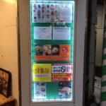 武蔵野市吉祥寺本町:テナントビルの掲示板周辺にLED設置
