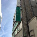国分寺駅前:不動産屋さんの袖看板の蛍光灯交換