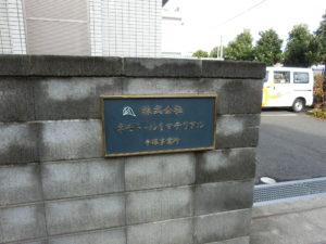 神奈川県平塚市:館銘板の設置