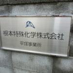 神奈川県平塚市:館銘板の交換