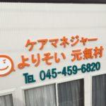 横浜市瀬谷区:介護施設と薬局の壁面にカルプ文字・パネル看板設置
