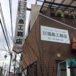 杉並区上井草:工務店さんの看板施工