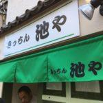 杉並区成田東:定食屋さんの看板工事