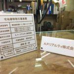 卓上サイン:会社名・宅地建物取引業サインの製作
