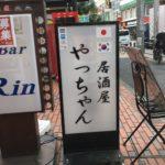 杉並区方南:居酒屋さんの看板の文字シート貼り替え(参考価格65000円)