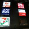杉並区阿佐谷:不動産屋さんの壁面看板の蛍光灯交換作業