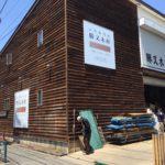 武蔵野市吉祥寺本町:材木屋さんのパネル看板設置