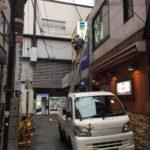 渋谷区笹塚:焼肉屋さんの袖看板の蛍光灯交換
