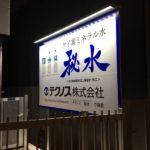 新宿区中落合:ミネラル水販売会社さんのパネル看板設置