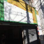 選挙事務所用看板の製作・施工・撤去(参考価格1台製作6万円)