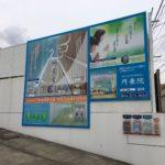 大田区南馬込:お寺にパネル看板設置