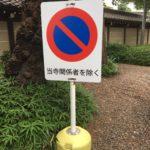 杉並区梅里:お寺の参道の駐車禁止看板修理