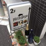 世田谷区太子堂:インドレストランの看板貼り替え