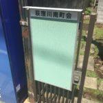 杉並区荻窪・南荻窪:町内会の掲示板移設・設置