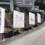 横浜市神奈川区:お寺の野立て看板面板交換