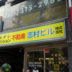 杉並区成田東:不動産屋さんの看板リニューアル