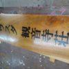 長野県:運送会社さんの別荘の木看板製作