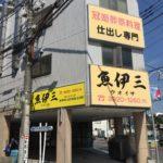 練馬区関町東:仕出し屋さんの看板設置