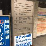 平塚市:テナント案内看板の面板リニューアル