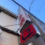 世田谷区世田谷:お寿司屋さんの看板撤去(参考価格81,000円)