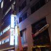 墨田区江東橋:袖看板のLED化