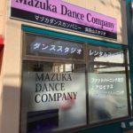 杉並区浜田山:ダンススクールの看板リニューアル