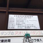 杉並区成田西:産業廃棄物関連の看板更新