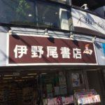 新宿区上落合:本屋さんの正面看板のスポットライトLED化