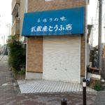 練馬区小竹:豆腐屋さんのテント撤去(参考価格52000円)
