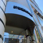 (回想)新宿区新宿:ビル入口改修工事に伴うサイン工事