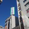 (回想)渋谷区恵比寿西:テナントビルの看板点検