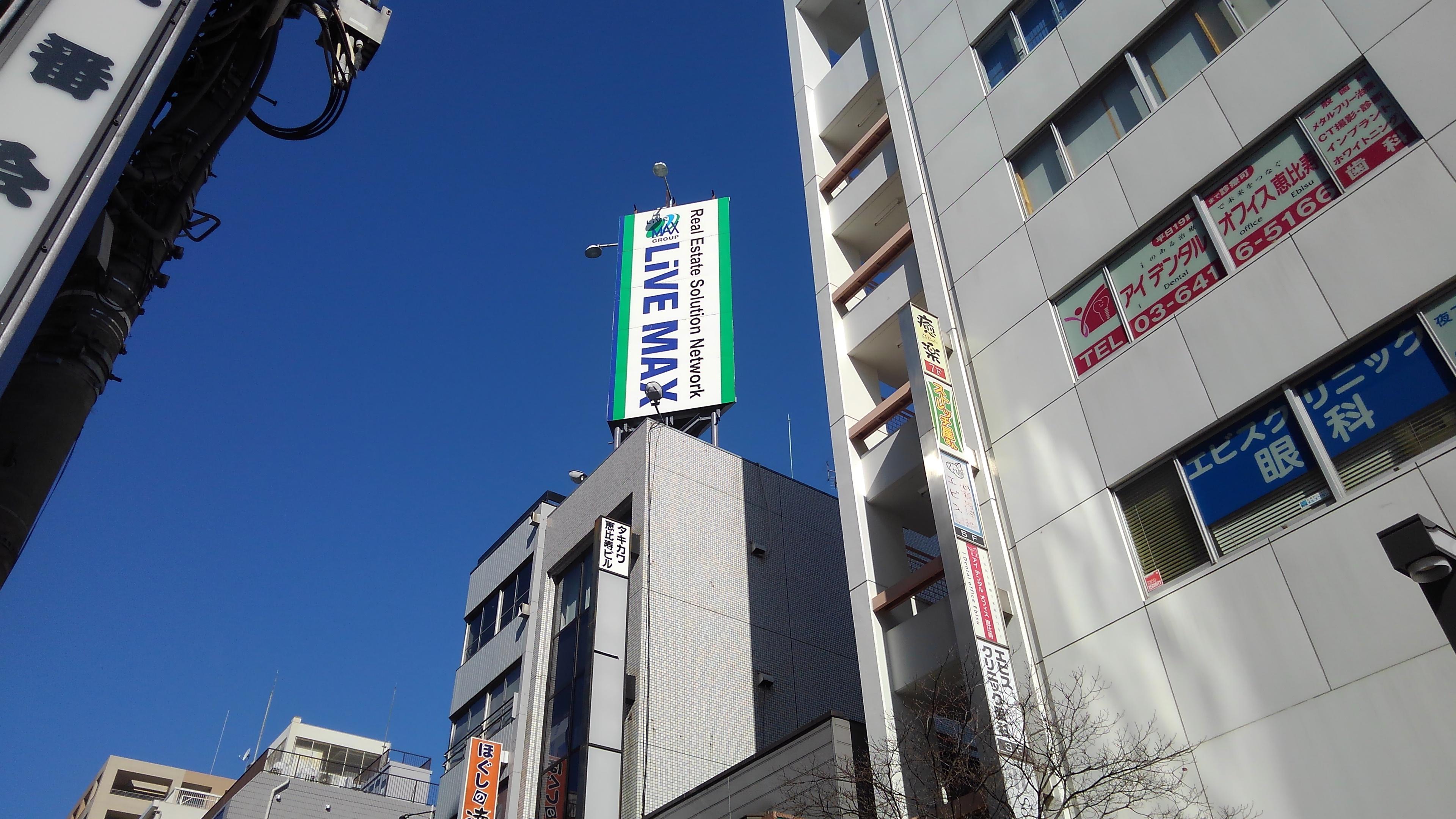 渋谷区恵比寿西:テナントビルの看板点検