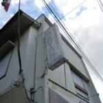 小金井市中町:クリーニング屋さんの袖看板取り外し(参考価格6万円+税)