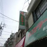 練馬区富士見台:カメラ屋さんの袖看板撤去(参考価格72,000円+税)