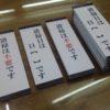 清掃用プレート:ホワイトボード仕様(参考価格10枚依頼で1枚3500円送料+税)