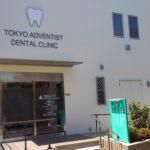 杉並区天沼:歯科医院の看板工事