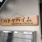 練馬区関町南:アパートの木製看板修復